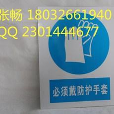 厦门 批发定制安全停车牌 警示牌 PVC塑料禁止牌
