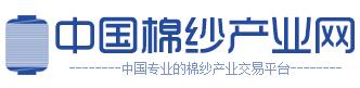 中国棉纱产业网
