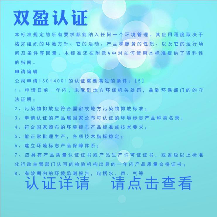 供应 ISO9001质量管理体系认证