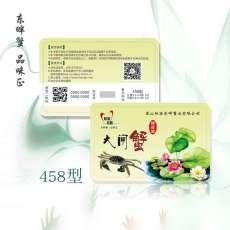 阳澄湖大闸蟹蟹卡(实惠型)(公3.0-3.4两 母2.0-2.4两)