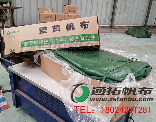 供应珠海帆布-防水盖货帆布-货场帆布-盖货帆布加工