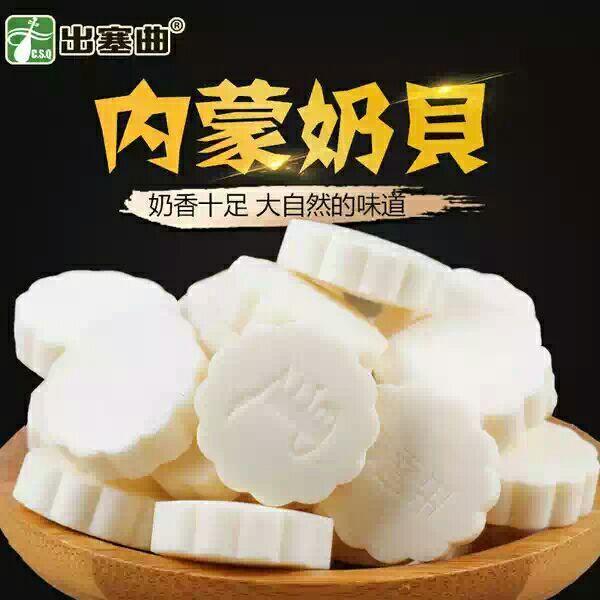 内蒙古特产出塞曲高钙干吃儿童奶贝牛奶片200g原味牛初乳奶食品
