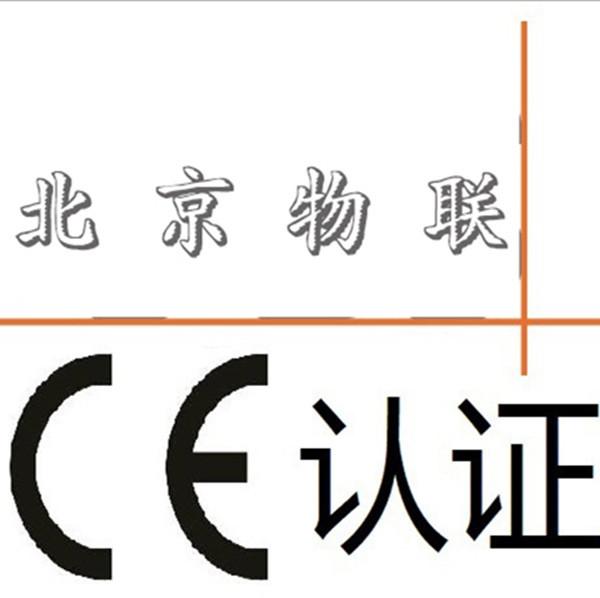供应 欧盟出口CE产品认证 EN1096-4 镀膜玻璃
