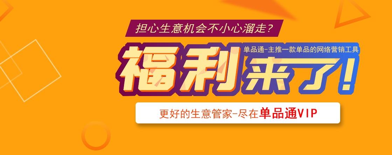 中国网库_单品通