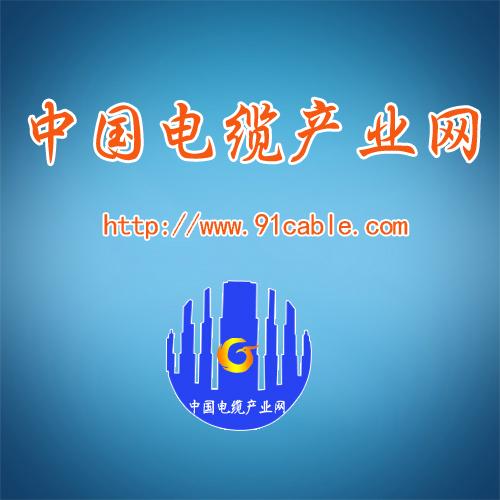 中国电缆产业网