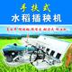 久沃田牌六行手扶式水稻插秧机2ZS-6A 高效率低能耗