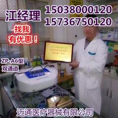 中医定向透药治疗仪(迈通ZP-A6型)