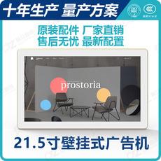 21.5寸多媒体液晶广告机壁挂广告机信息发布系统分屏广告机