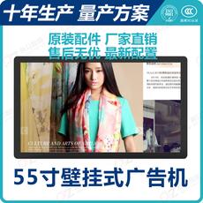 55寸触摸广告机安卓广告机镜面广告机多屏广告蓝牙广告机