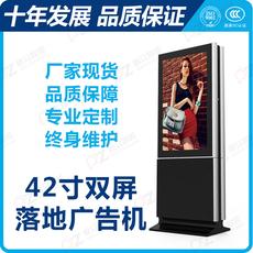 42寸广告机广告机外壳广告机厂家落地广告机多媒体信息发布系统