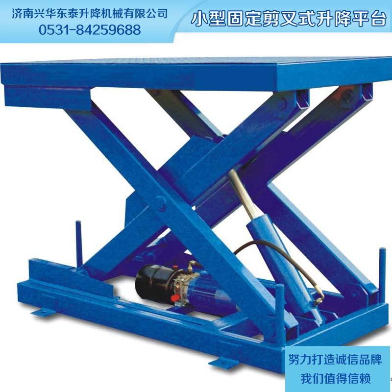 固定剪叉式升降机货梯液压升降平台车小型固定升降平台装卸货平台图片