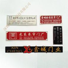 专业定制铝腐蚀印刷标牌 门业 电信 机械铭牌标牌制作