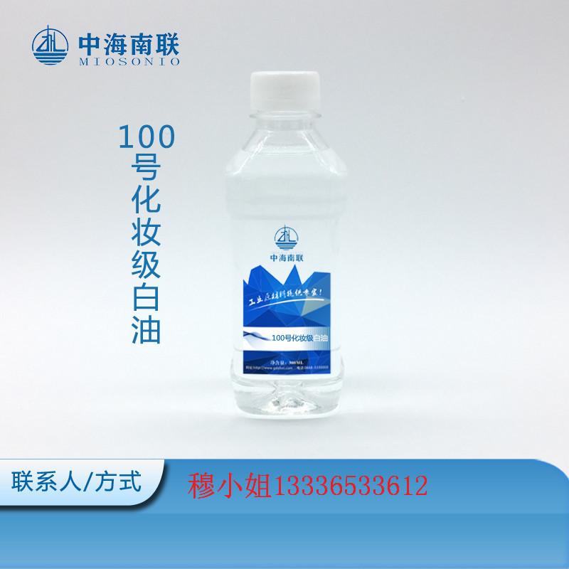 100号化妆级白油 中石化高端白矿油 高性能橡塑制品专用油