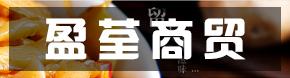 重庆盈荃商贸有限公司
