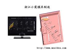 电视机模具我们的模具任何一方面都是一流的