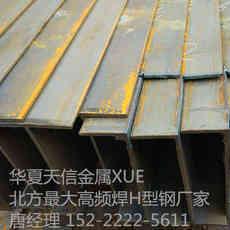 天津热轧H型钢厂家销售电话