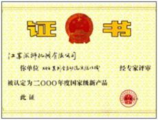 国际级新产品证书