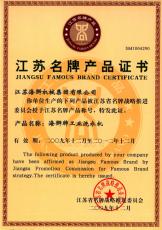 江苏品牌产品证书