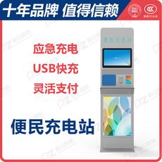 手机充电站USB快速充电站立式手机充电机智能手机加油站