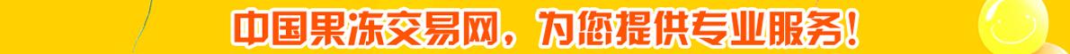 中国果冻交易网