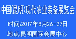 中国(昆明)现代农业装备展览会