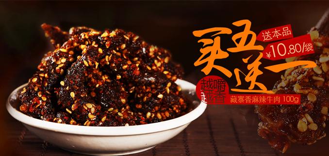 重庆黎冠食品有限公司