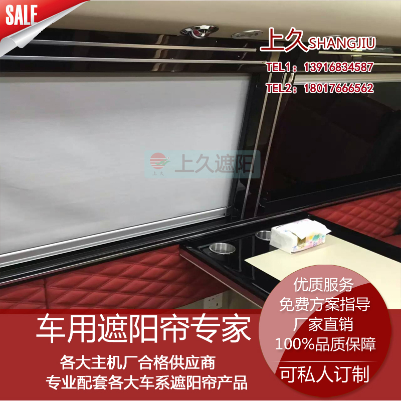上久定制动车同款窗框帘用于房车内饰窗帘全顺改装车遮阳帘为内饰美观助力