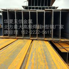 高频焊接H型钢厂商华夏天信金属销售唐经理全国