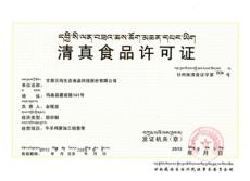 清真许可证 (1)
