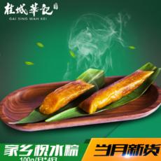 供应 桂城华记端午粽子 特产长形纯枧水粽
