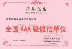 全国AAA级诚信单位