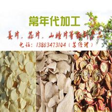 代加工姜片   蒜片  山楂片等农副产品   具体加工价格面议