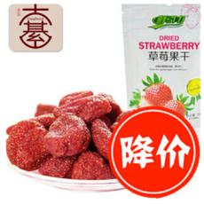 供应 鲜引力 草莓果干 果干果脯