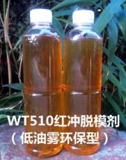 WT510铜热锻压红冲脱模剂(低油雾环保型)