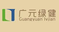 广元市绿健农业开发有限公司