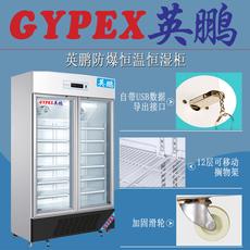 咸阳英鹏防爆恒温恒湿柜 实验室用防爆恒温恒湿柜YP-P1000KWS