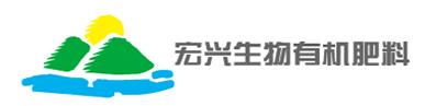 锦州市宏兴生物有机肥料有限公司