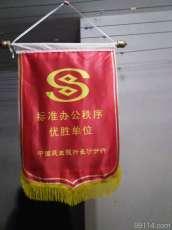 武汉大号锦旗