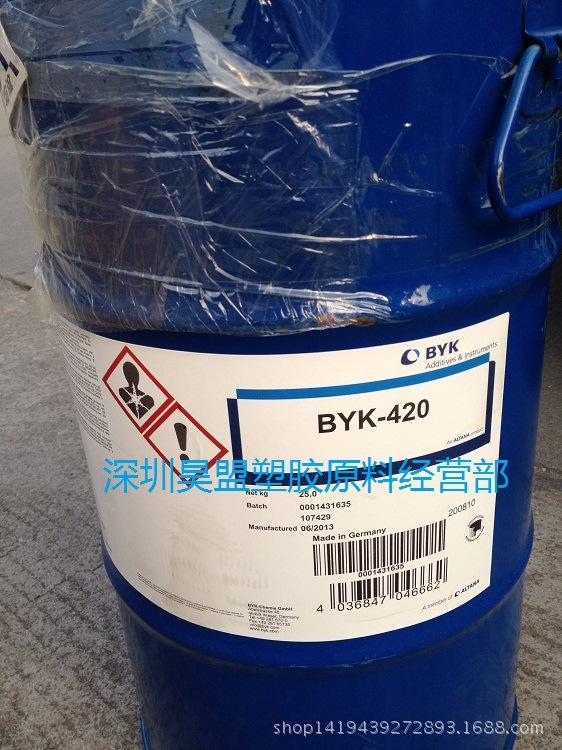 德国毕克BYK-420防沉剂 水性防沉防流挂助剂