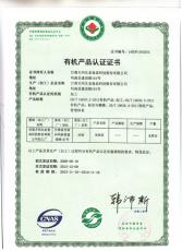 有机认证藏羊1