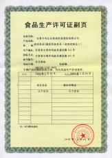 食品生产许可证副页