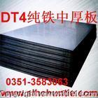 工业纯铁板