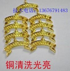铜仿金染色剂