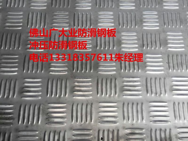 不锈钢地沟盖板产品介绍: 广大业优质不锈钢地沟盖板采用不锈钢经冲压,折边,成型等工艺加工而成,无焊接工艺(因焊接处材料组织发生变化易生锈),盖板底部两侧配有防震橡胶垫,踩感舒适。产品简洁美观,排水顺畅。适用于大多数有冲洗要求的场所。不锈钢排水沟盖板被称为水沟盖、地沟板、洗车房沟盖板安装施工简单、重量轻、承载好、抗冲击好、排水好,经过热浸锌处理后美观耐用,防腐、防鼠、防臭、防锈,盖板表面设计有圆形防滑凸点和斜口防滑凸起,特别适合超市、食堂、厨房、酒店、食品厂,制药厂,洗浴中心,洗车房,游泳馆等环境,具有铸铁