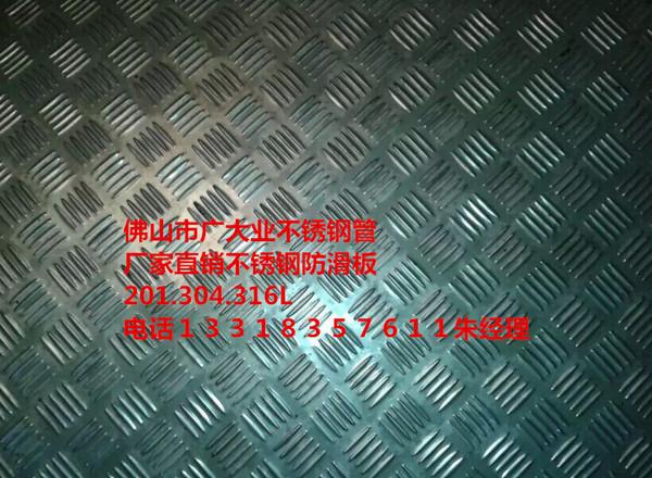 304佛山不锈钢冲孔板花纹板防滑板厂家批发1
