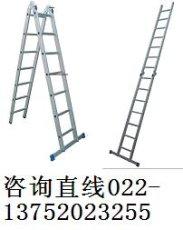 天津梯子 鋁合金人字梯 北京人字梯子
