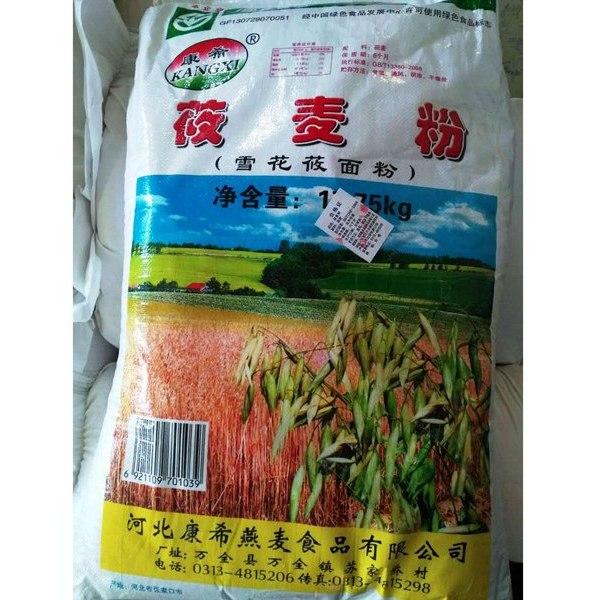 康希燕麦片优质莜面 优质袋装 实体批发