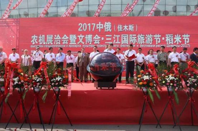 2017中俄(佳木斯)农机展洽会盛大开幕网库携200个子公司线上线下齐助力