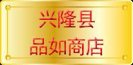 兴隆县品如商店
