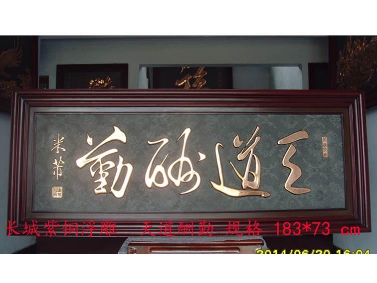 长城紫铜浮雕天道酬勤1830*730mm